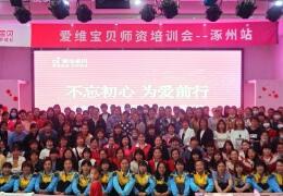 聚焦幼儿园管理,赋能师资力量提升!爱维宝贝师资培训会到站:河北涿州