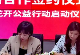 重塑内容价值,服务嫁接公益,爱维宝贝与北京早早早正式达成战略合作